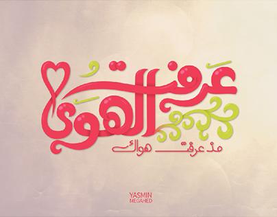 "Arabic Typography ""عرفت الهوى"""