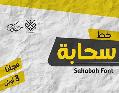 DG Sahabh Free Font .... خط سحابة - مجانًا