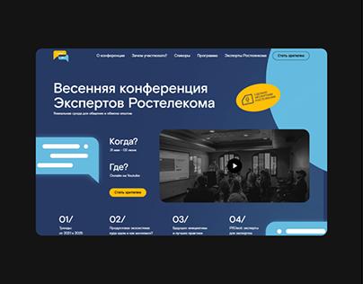 Rostelecom conference