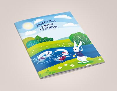 Обложка блокнота для школы плавания Кроль.