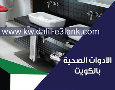 الادوات الصحية الكويت
