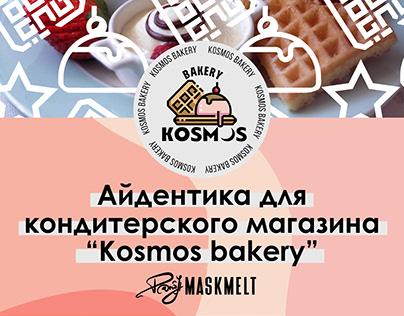 """Айдентика """"Kosmos bakery"""""""