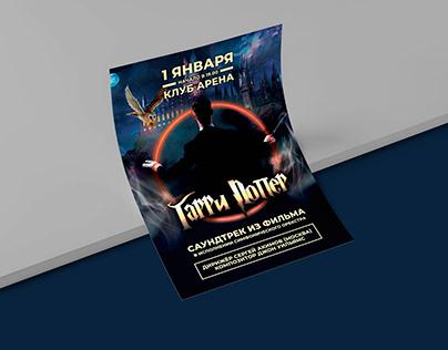 Афиша для Harry Potter OST