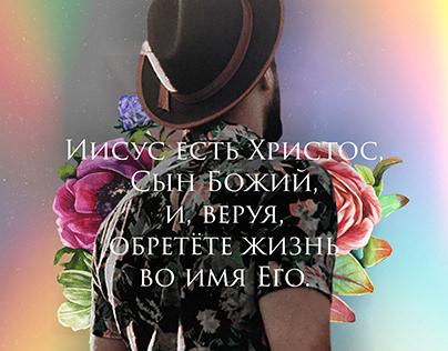 CREATIVE POSTER 5 // RUS