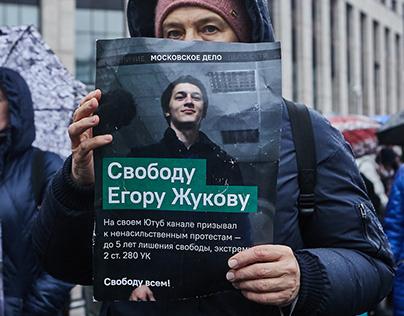 Плакаты к протесту против репрессий 29 сентября 2019