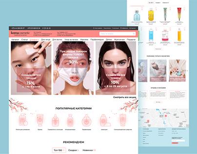Website for korean cosmetics store