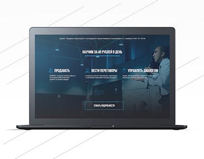 Разработка Landing Page для Сергея Азимова