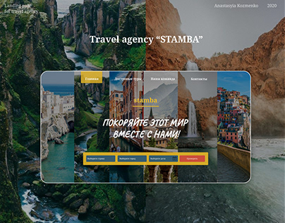 Landing page for travel agency / тревел агенство