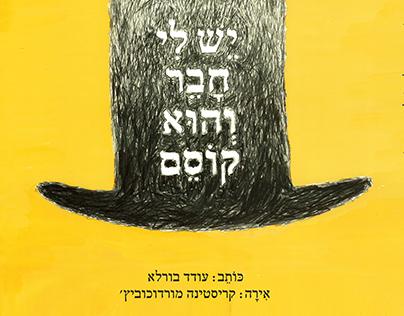 illustrations, Oded Burla, book
