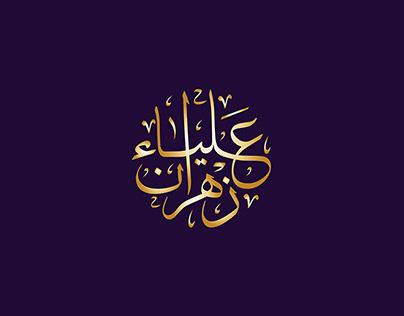 Aliaa Zahran Logo
