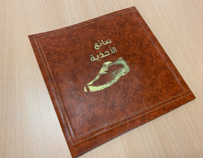 Lebanese shoemaker craft - booklet design