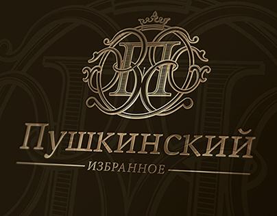 """Буклет для фитнес-центра """"Пушкинский"""""""