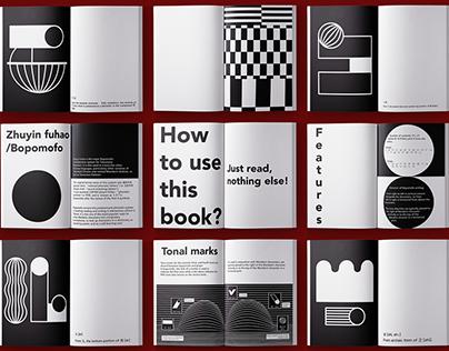 Unofficial Bopomofo Guide Book 非官方注音符號指南