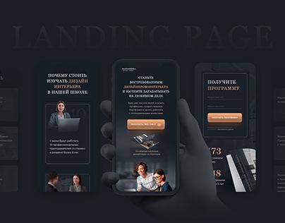Лендинг для онлайн-школы | Landing page