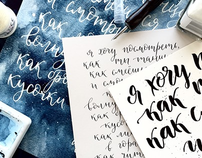 Calligraphy. Verses Ah. Astakhova