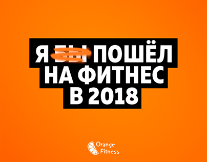ORANGE FITNESS advertising campaign