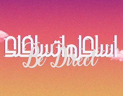 اسلكلها تسلكلك - Typography