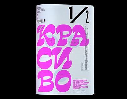 1/2 magazine vol.1