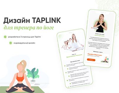 Дизайн Taplink | Таплинк для тренера по йоге