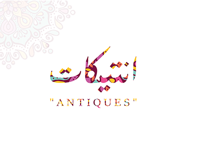 Antiques - انتيكات