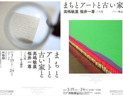 Takashima & Fuqui Exhibition in Matsue まちとアートと古い家と