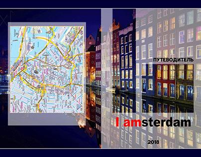 GUIDE AMSTERDAM   Graphic design   Branding