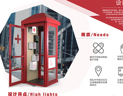 Phone booth redesign