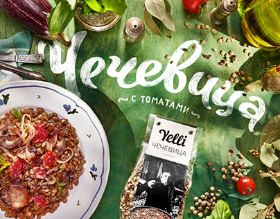 Yelli: Multicultural Cuisine