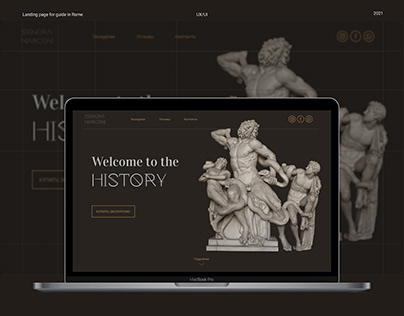 Guide from Rome Landing page/Лендинг для екскурсовода