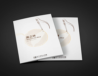 Hsin-Chu Recorder Orchestra Musical Score Design /2017