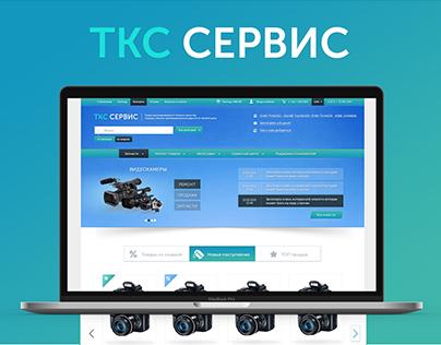Website E-commerce / online store