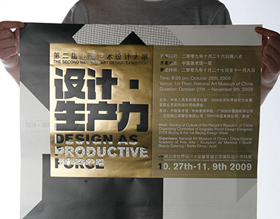 """""""Design as productive force"""""""