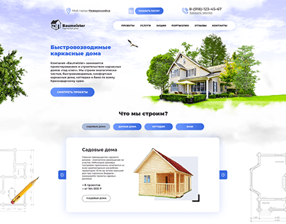 Baumeister(Landing page)