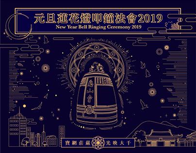 元旦蓮花燈叩鐘法會2019 | New Year Bell Ringing Ceremony 2019