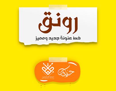DG Rawnaq Free Font خط رونق - مجاناً