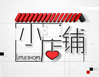 CHANNEL 8 / LITTLE SHOPS 小店铺 / GRAPHIC PACKAGE