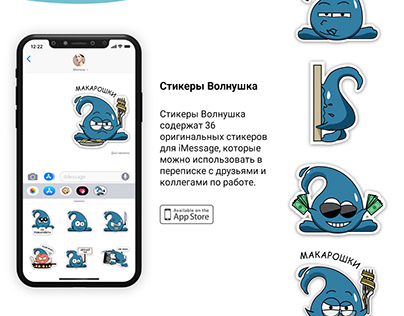 Stickers for iMessage