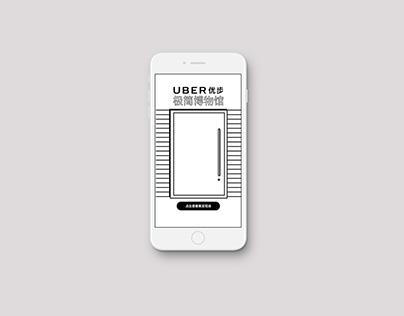 Uber Simple Museum 优步极简博物馆