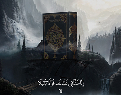 Quran | Manipulation