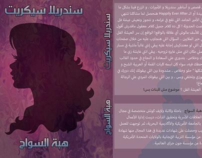 Cindrella Secret Book cover