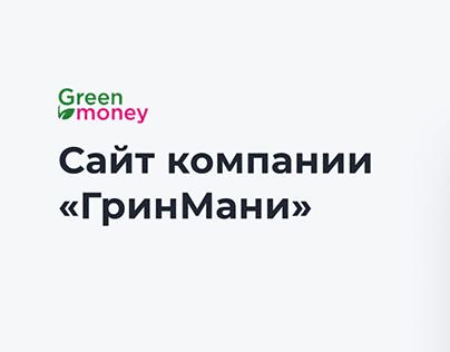 """Редизайн сайта микрофинансовой компании """"ГринМани"""""""