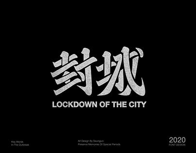 "2020 logotype | 記""疫"""