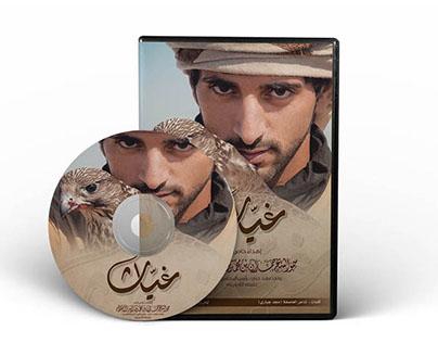 DVD case & Disk