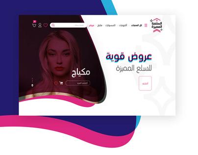 El-Selaa El-Mmoyzzashop - Ui / Ux