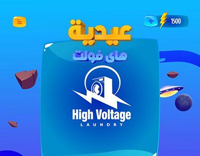 Happy Eid Animation