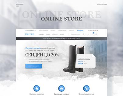 Online store (Интернет-магазин)