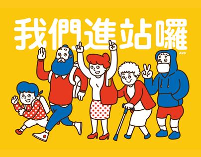 WDC 2016 世界設計之都在台北 設計進站計畫
