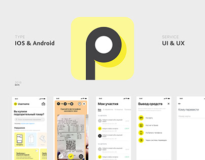 Приложение iOS для борьбы с контрафактом (Ux&Ui)