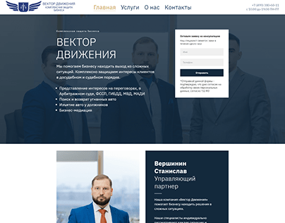 Website development for the law firm