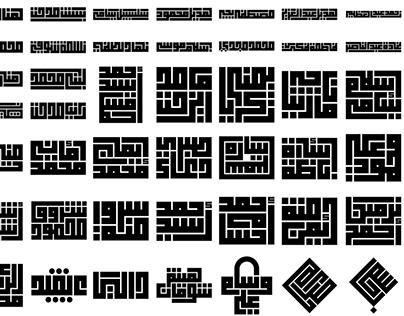 Kufi Names - vol.2